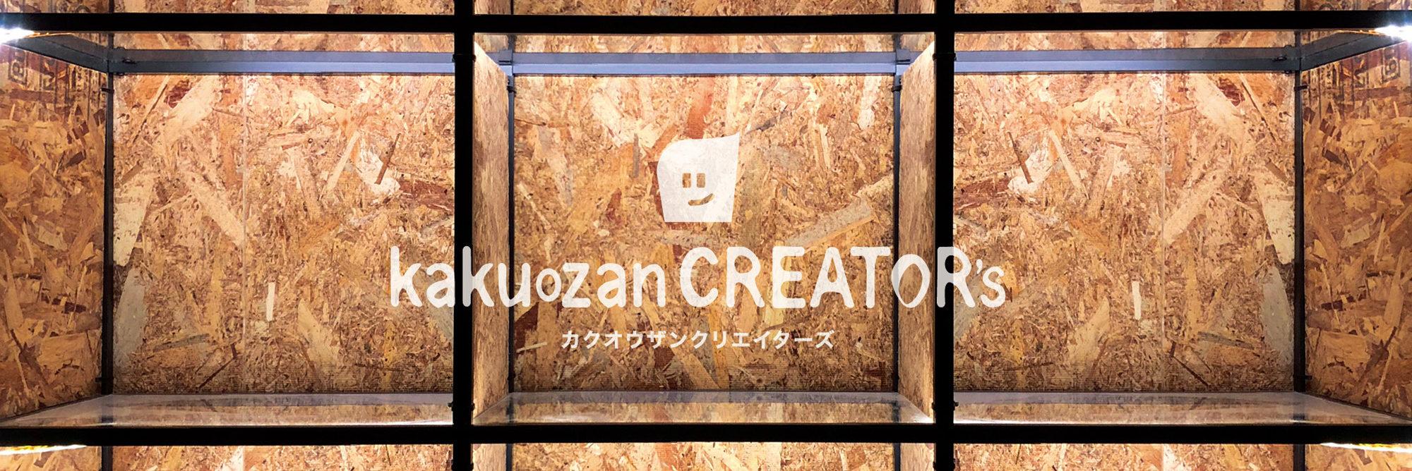 BOX gallery kakuozan CREATOR's